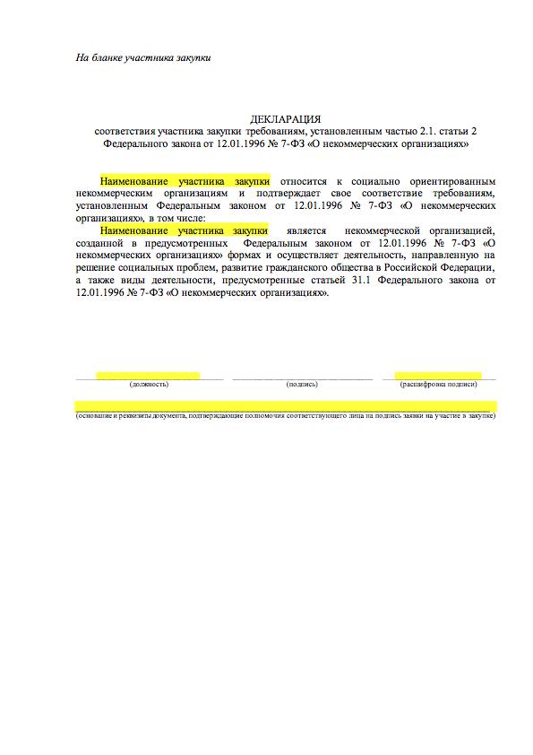 Декларация О Принадлежности К Смп По 44 Фз Образец - фото 7