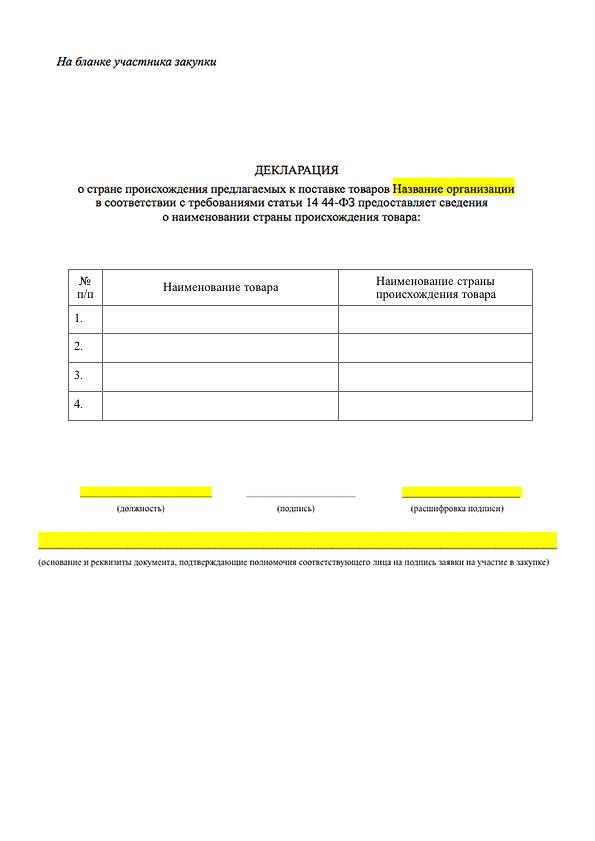 Декларация О Принадлежности К Смп По 44 Фз Образец - фото 9
