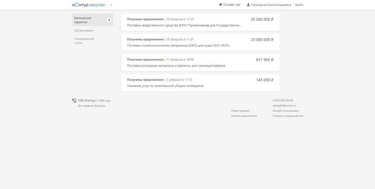 Электронная банковская гарантия — надо или нет? | Банки.ру