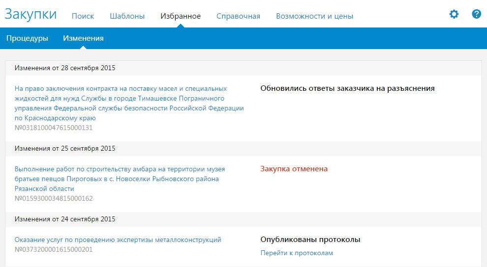 Интерфейс списка закупок всервисе Контур.Закупки