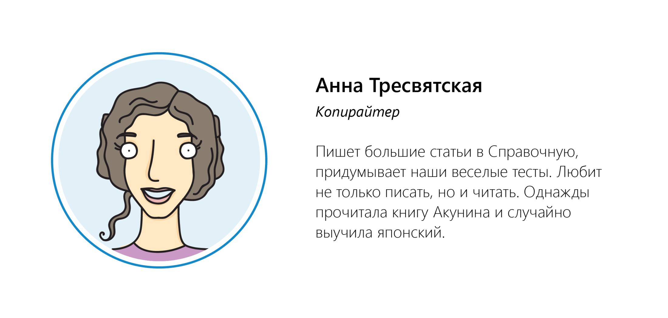 Анна Тресвятская