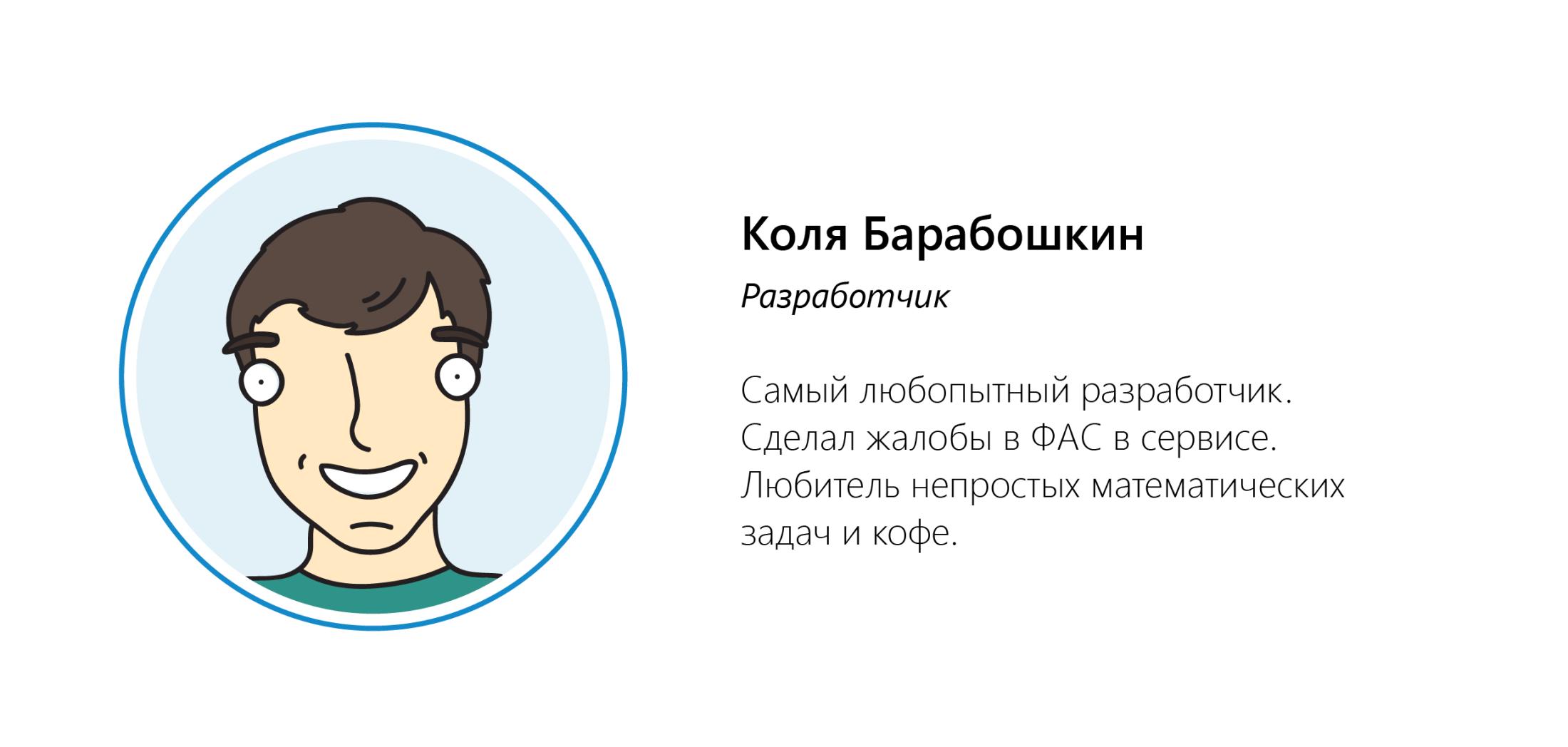 Коля Барабошкин