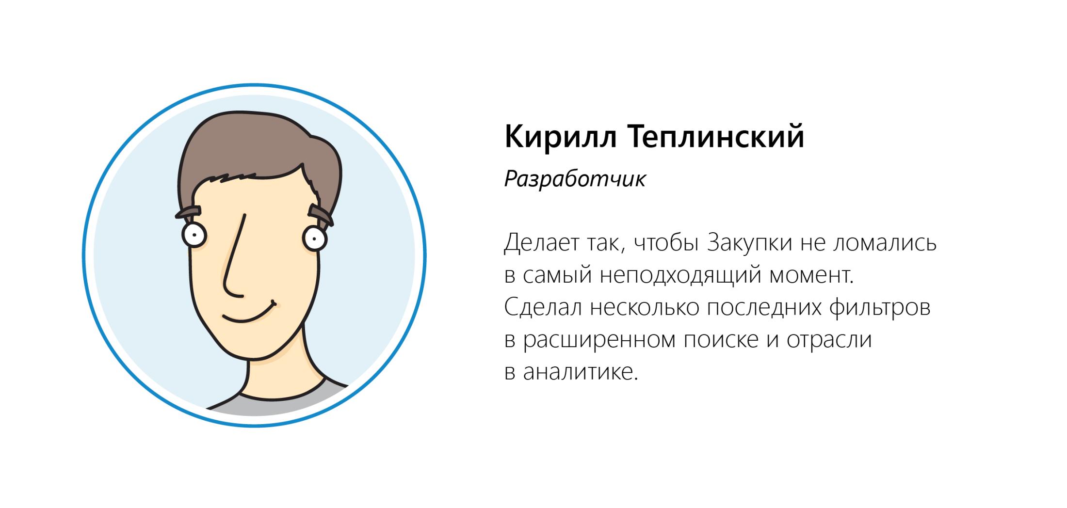 Кирилл Теплинский