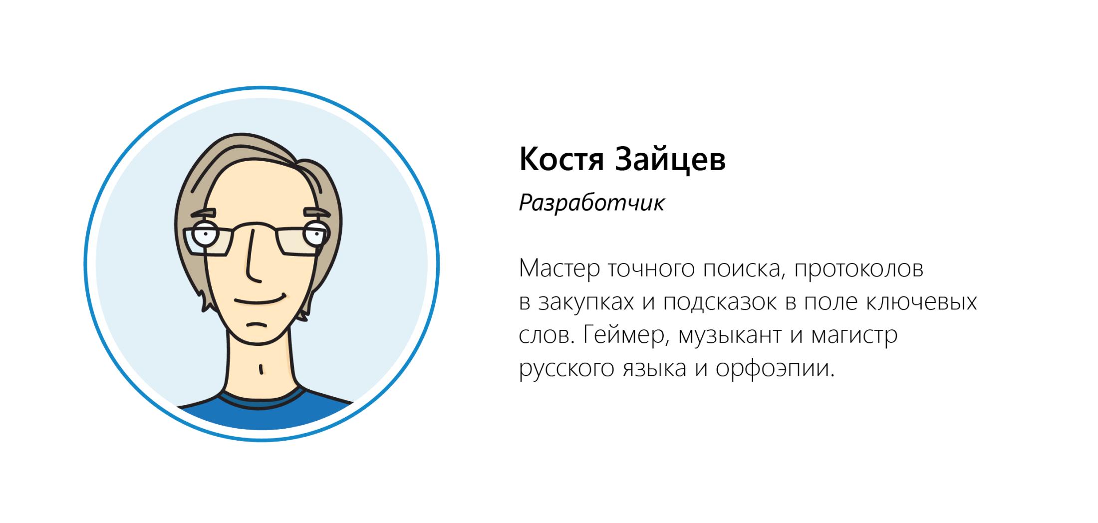 Костя Зайцев