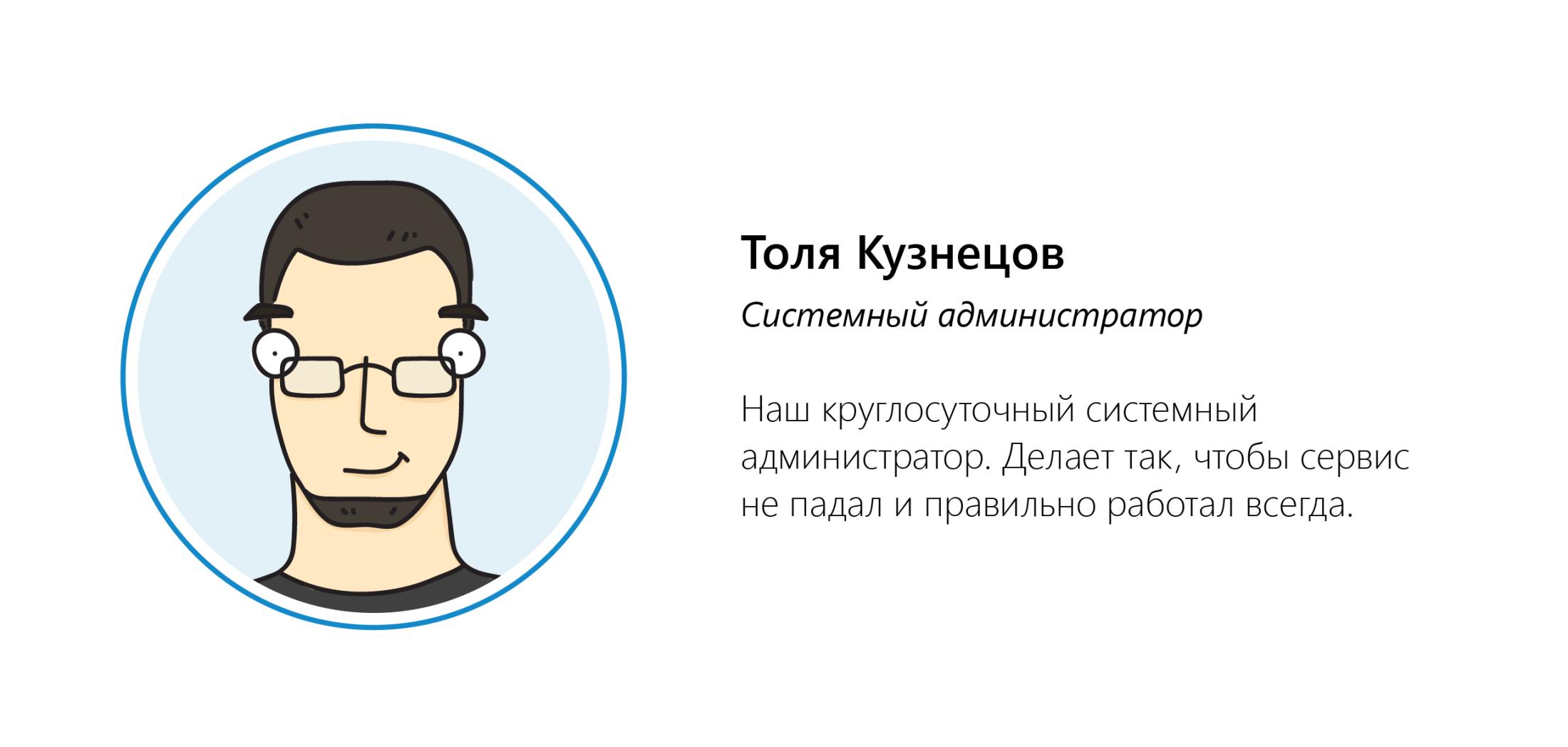 Толя Кузнецов