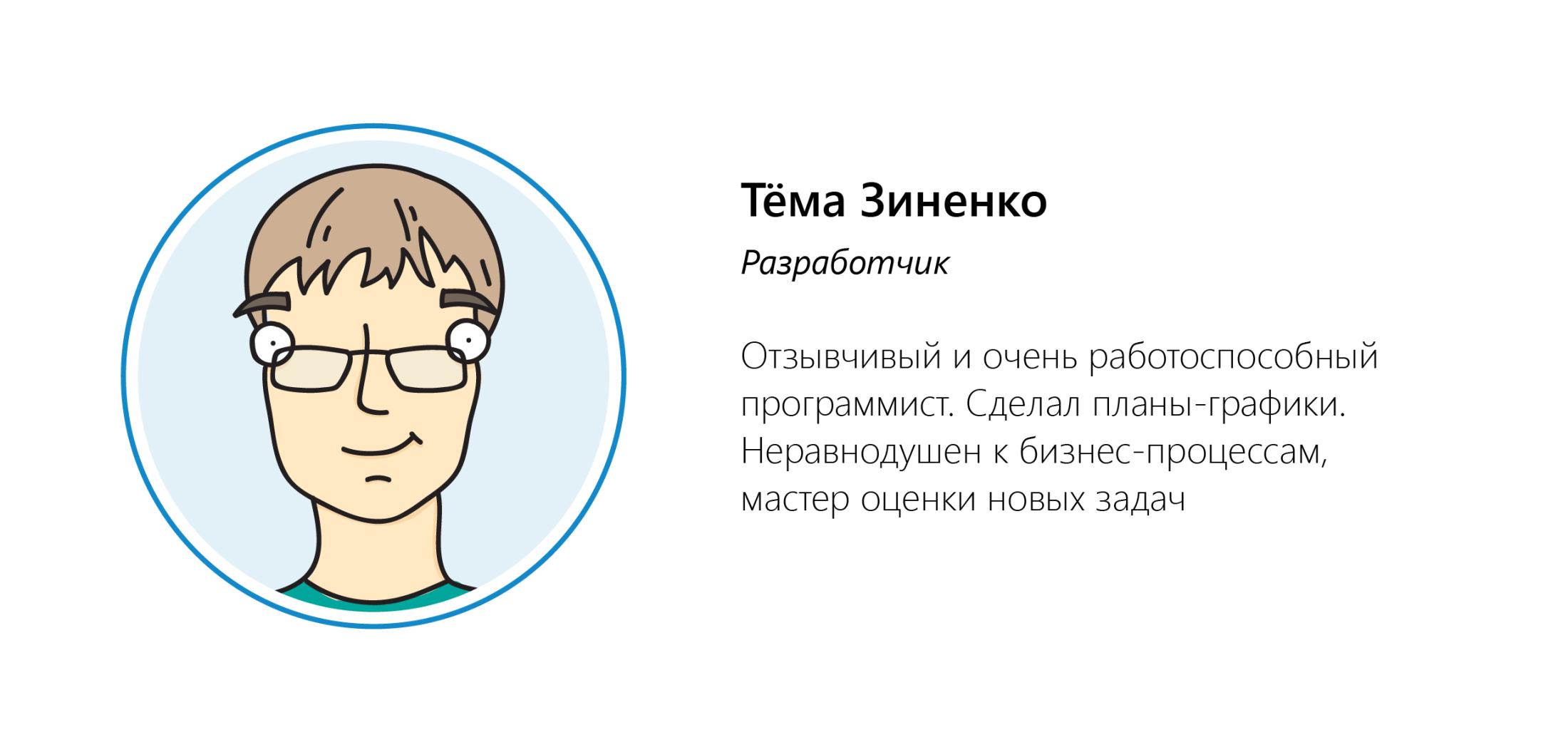 Тёма Зиненко
