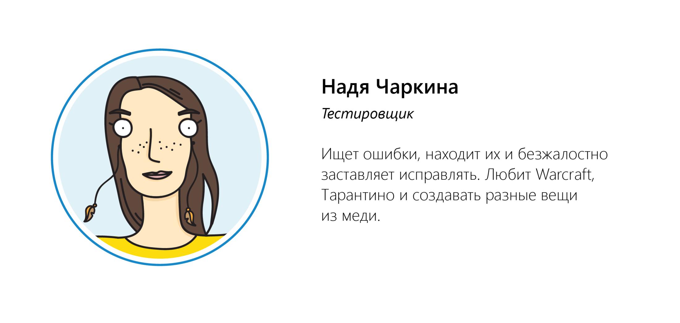 Надя Чаркина