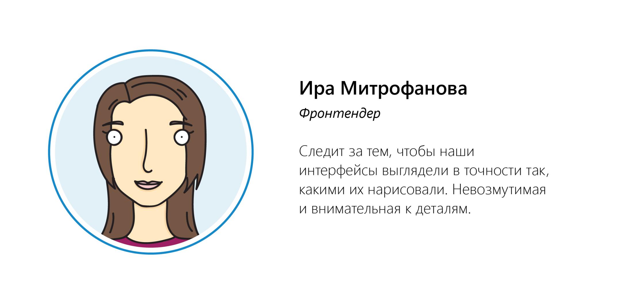 Ира Митрофанова