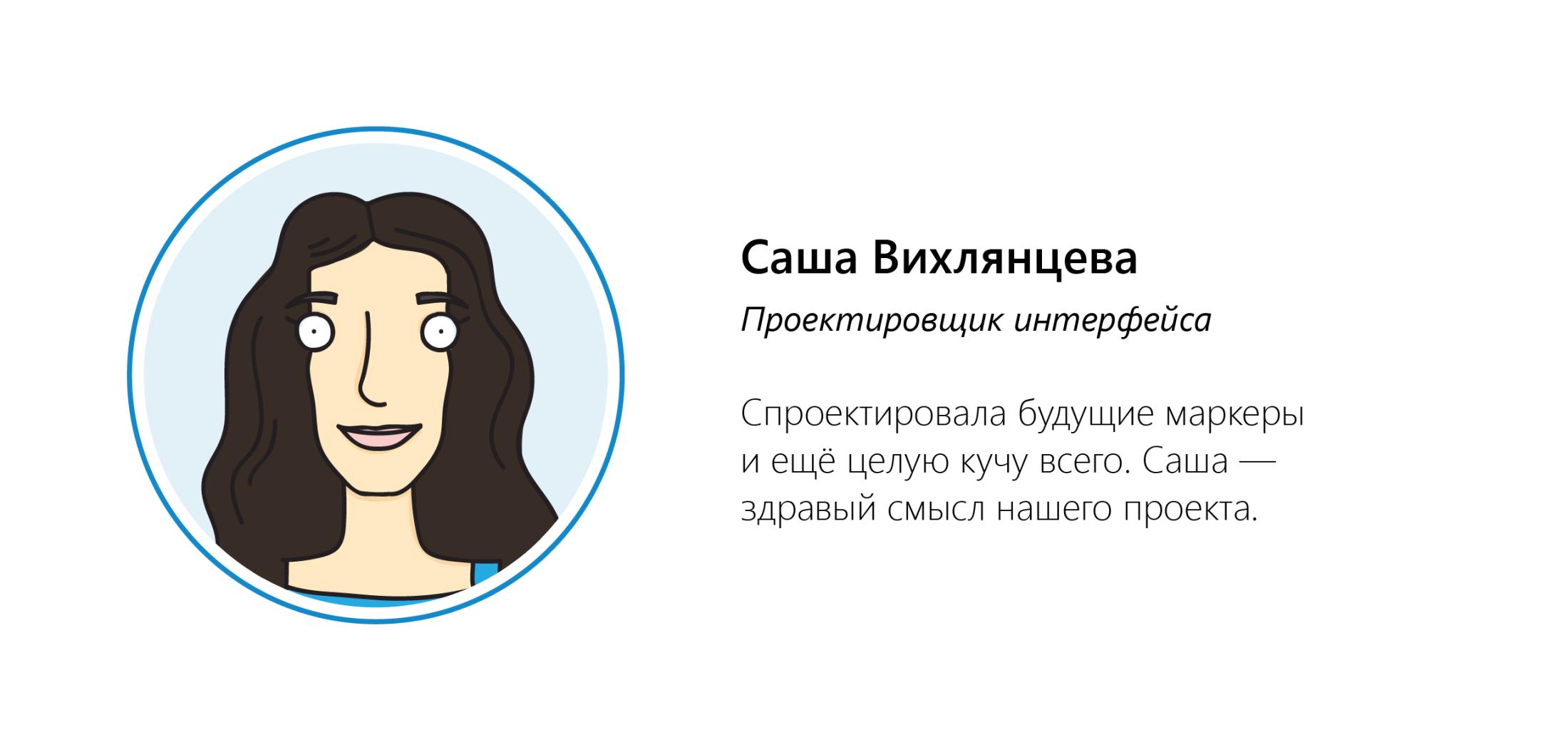 Саша Вихлянцева