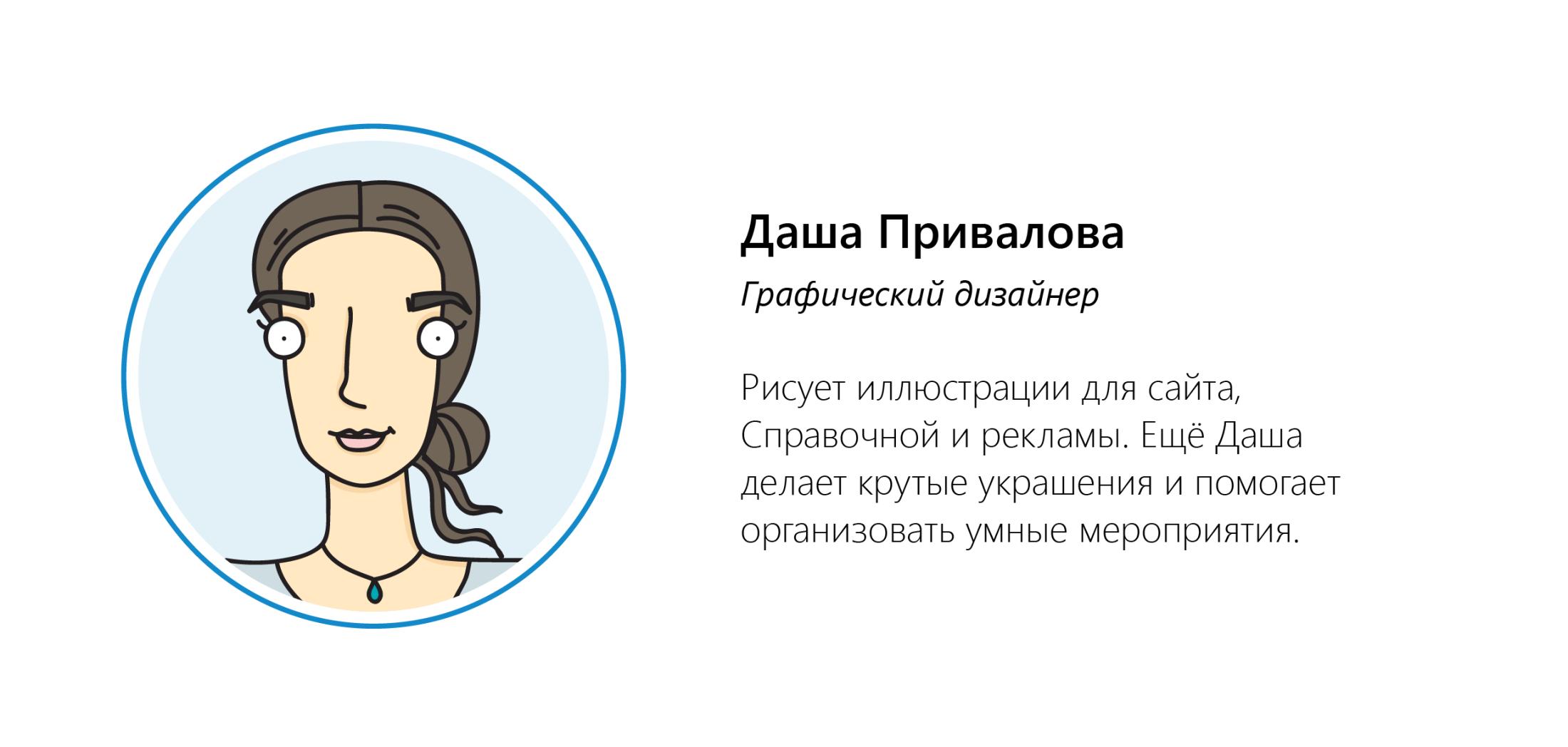 Даша Привалова