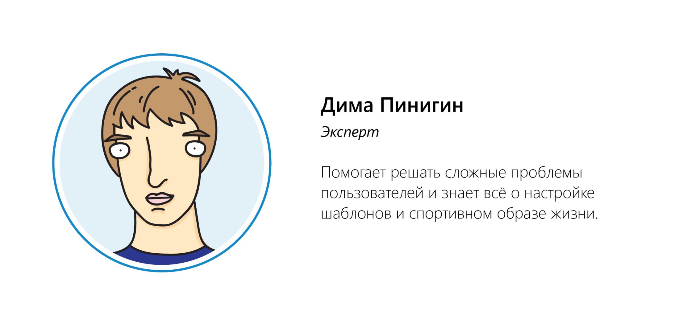 Дима Пинигин