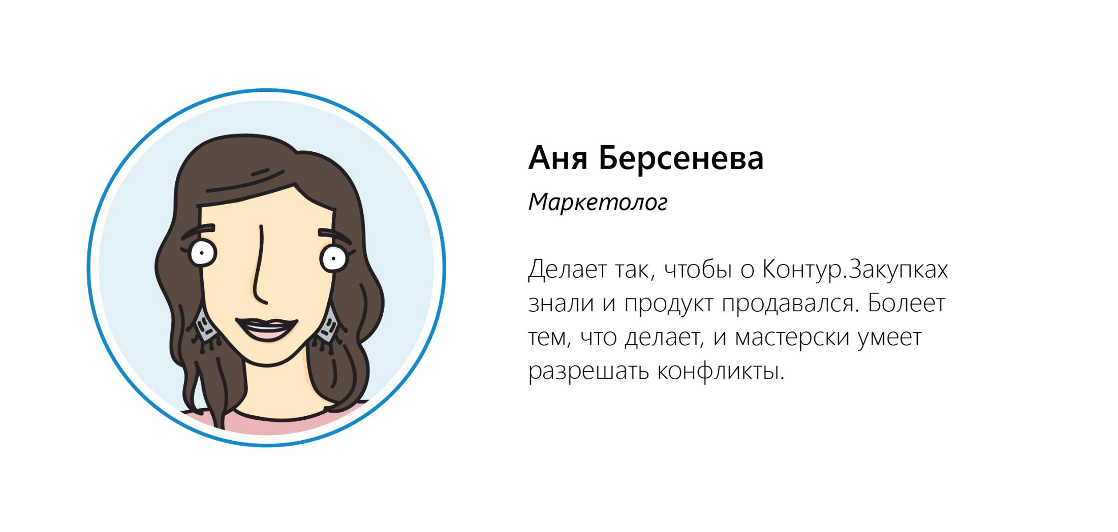 Аня Берсенева