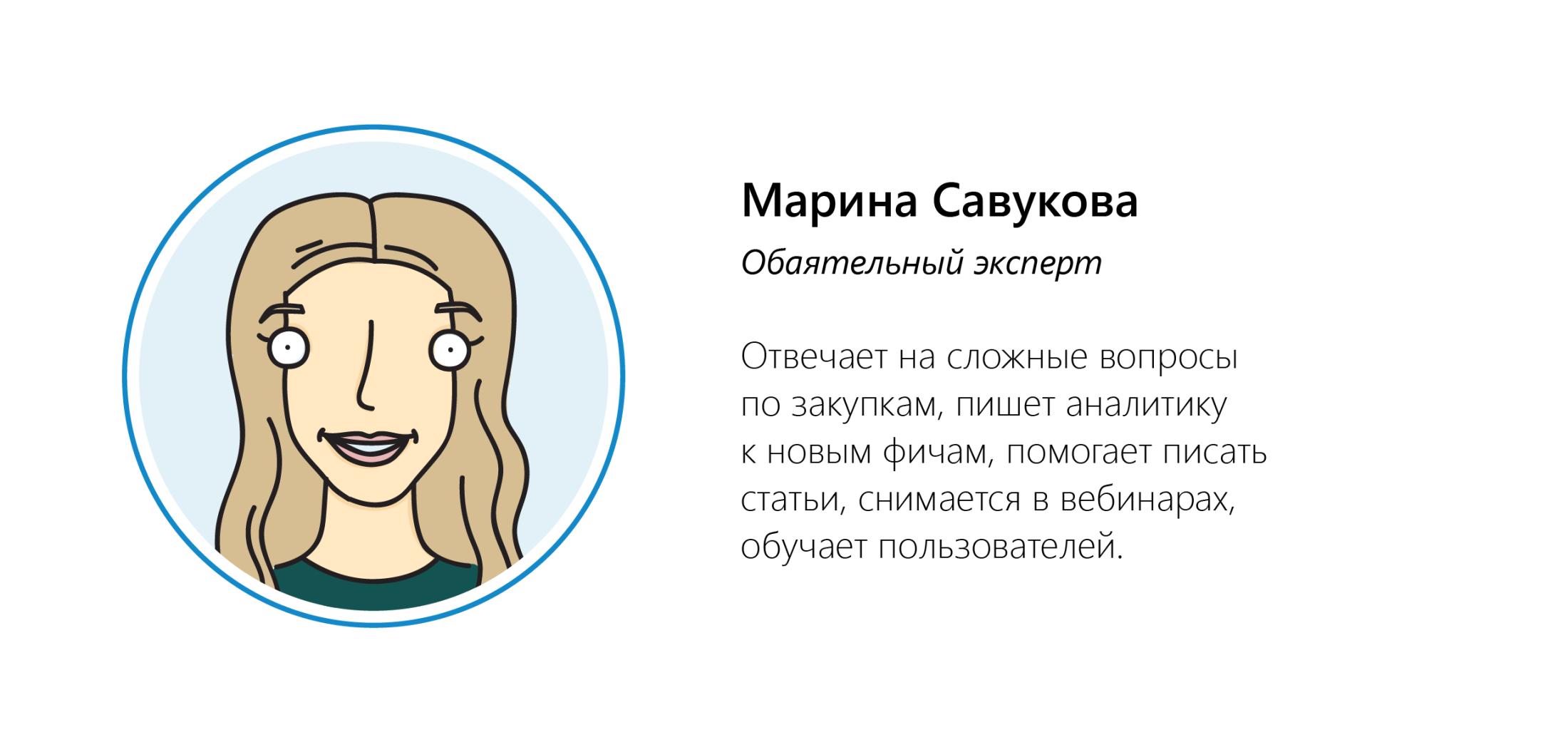 Марина Савукова