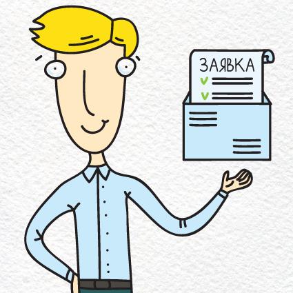 Порядок оформления закупки у одного поставщика по ФЗ 44